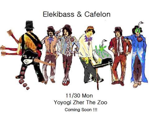 Eleki_cafelon_2_5