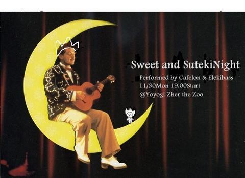 Sweetsuteki2_4